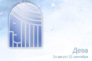 Гороскоп для Девы на 2014 год (Бизнес и Карьера)
