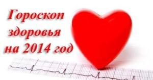 Гороскоп здоровья по знакам зодиака на 2014 год