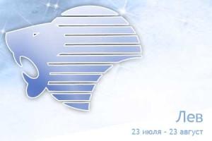Гороскоп для Львов на 2014 год (Бизнес и Карьера)