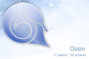 Гороскоп для Овна на 2014 год (Бизнес и Карьера)