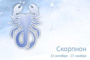 Гороскоп для скорпионов на 2014 год