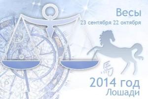 Гороскоп для весов на 2014 год