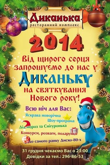 Новый год в Диканьке