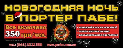 Новый год в портере!