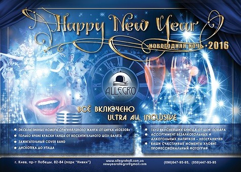 Новый год 2016 в Аллегро холл