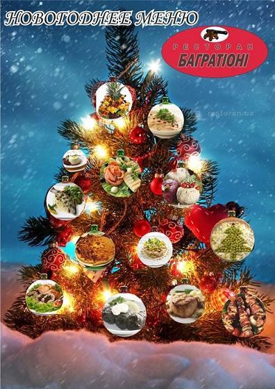 Новый год в ресторане Багратиони