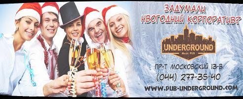 Новый год в Underground Music Pub