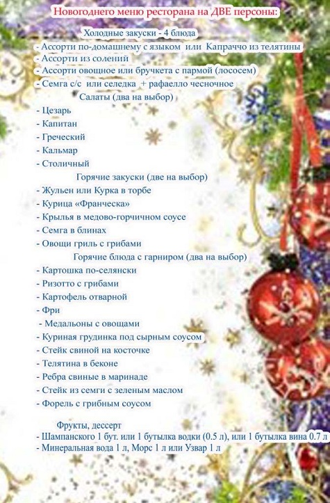 Новогоднее меню ресторана Грин в 2015 году