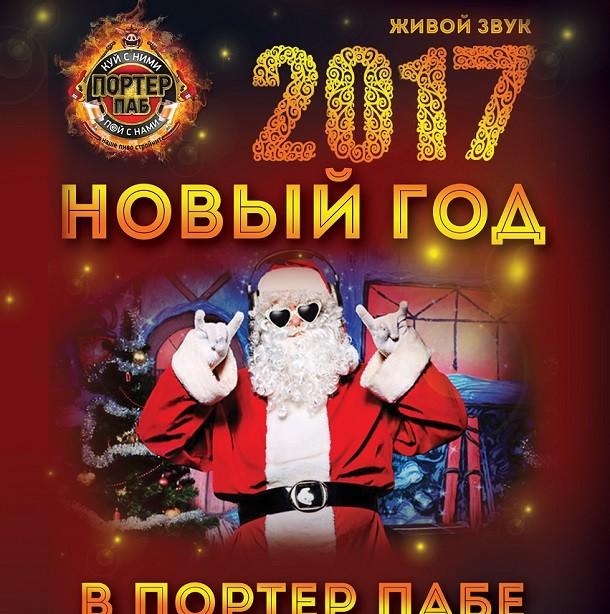 noviy-god-2017-v-portere
