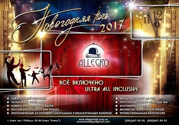 ny-allegro-2017