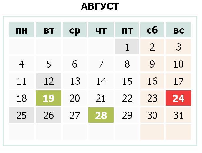 Календарь праздников Украины на август 2014