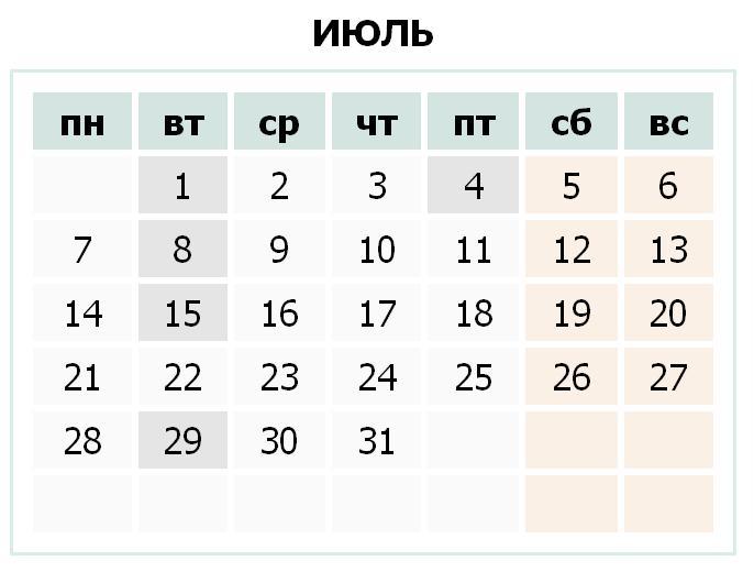 Календарь праздников Украины на июль 2014