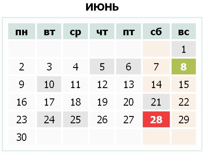 Календарь праздников Украины на июнь 2014