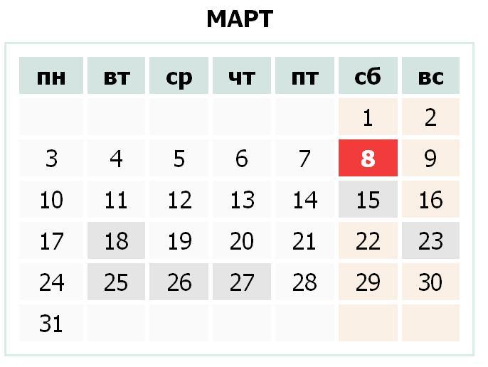 Календарь праздников Украины на март 2014