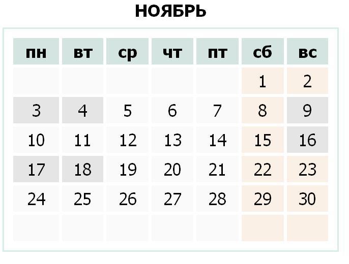 Календарь праздников Украины на ноябрь 2014