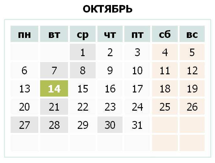 Календарь праздников Украины на октябрь 2014