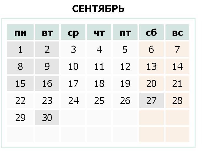 Календарь праздников Украины на сентябрь 2014