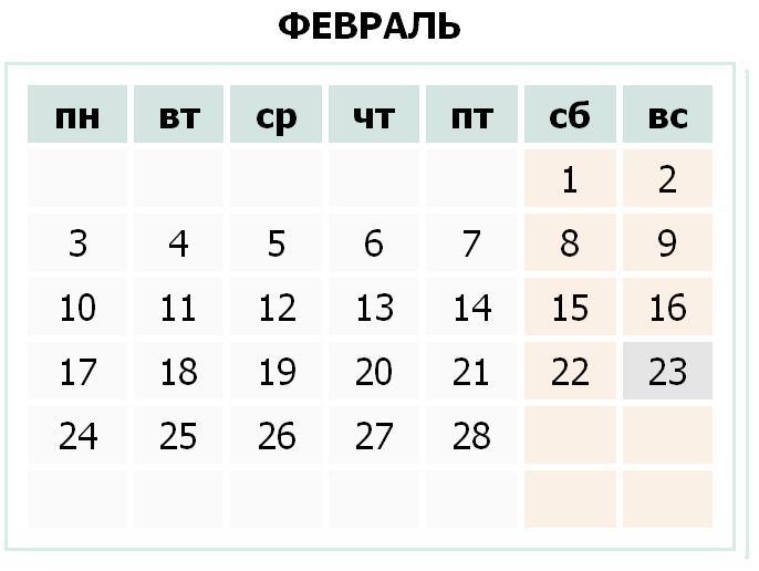 Календарь праздников Украины на февраль