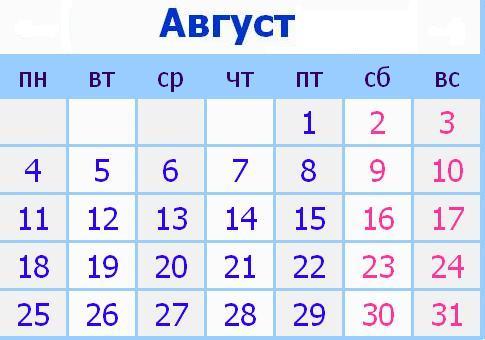 Календарь праздников в России на Август 2014