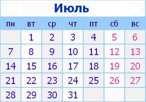 Календарь праздников в России на Июль 2014