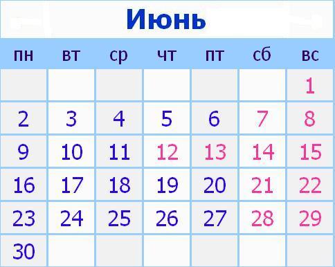 Календарь праздников в России на Июнь 2014