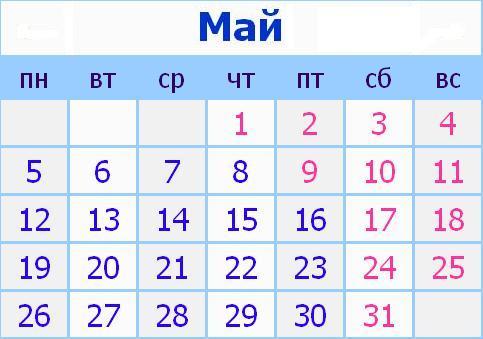 Календарь праздников в России на Май 2014
