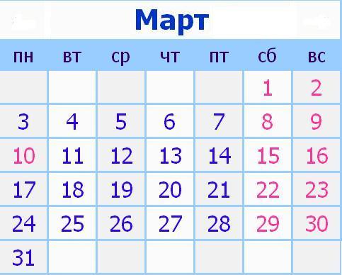 Календарь праздников в России на Март 2014