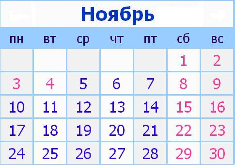 Календарь праздников в России на Ноябрь 2014