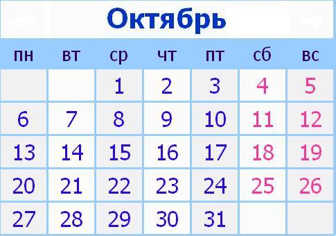 Календарь праздников в России на Октябрь 2014