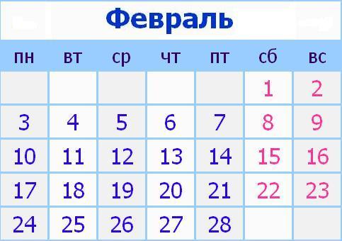 Календарь праздников в России на Февраль 2014