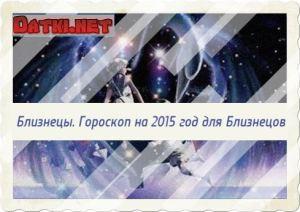 Гороскоп для Близнецов на 2015 год