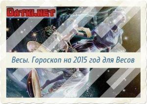 Гороскоп для Весов на 2015 год