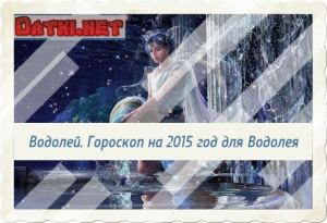 Гороскоп для Водолея на 2015 год