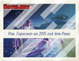 Гороскоп для Раков на 2015 год