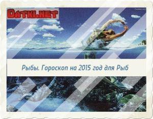 Гороскоп для Рыб на 2015 год