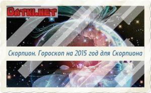 Гороскоп для Скорпиона на 2015 год
