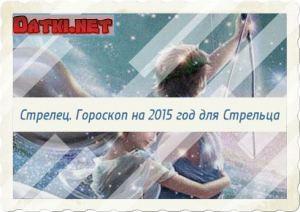 Гороскоп для Стрельца на 2015 год