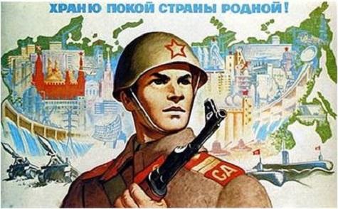 День защитника Отечества. История 23 февраля