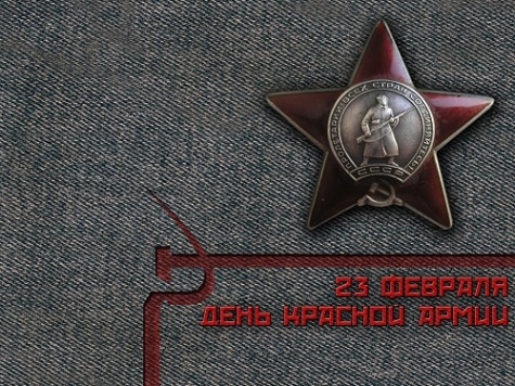 День Красной Армии: 23 февраля