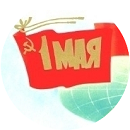 День Труда (1 Мая)