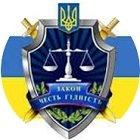 День прокуратуры Украины