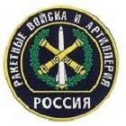 День ракетный войск и артиллерии
