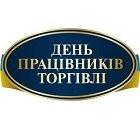День торговли в Украине