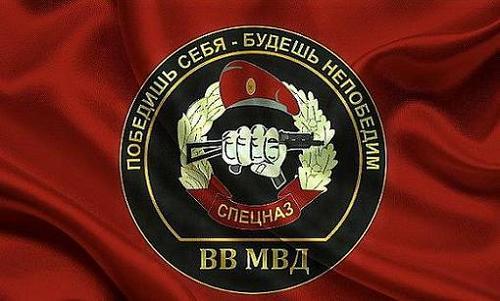 ДЕНЬ СПЕЦНАЗА ВВ МВД России