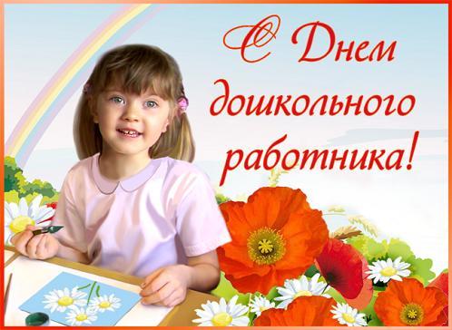 День воспитателя детского сада – 27