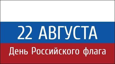 День госфлага РФ
