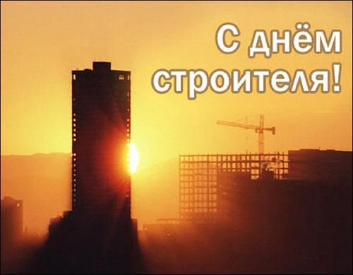 http://datki.net/wp-content/uploads/2014/07/День-строителя.jpg