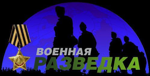 День военной разведки России