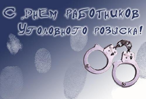 День работников уголовного розыска России