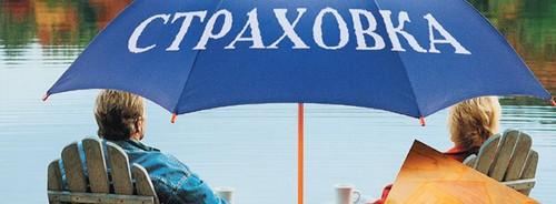 День российского страховщика
